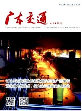 广东交通省级交通科技期刊