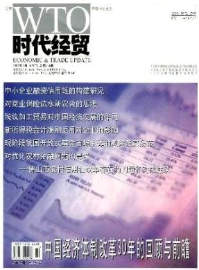 时代经贸(下旬刊)