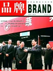 《品牌》省级经济学期刊火热征稿
