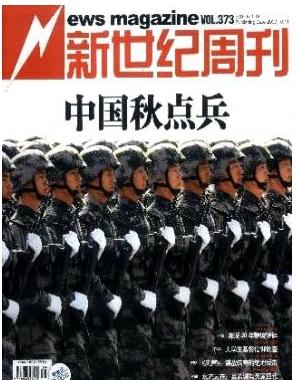 新世纪周刊新闻期刊发表
