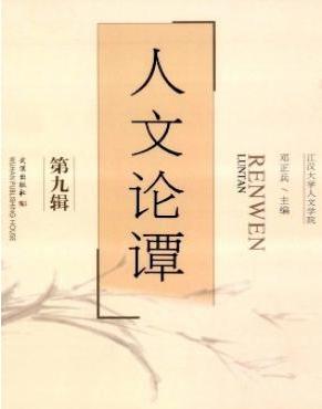 人文论谭文史期刊发表