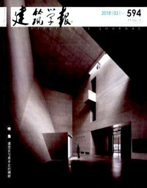 建筑学报CSSCI南大核心期刊