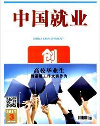 中国就业杂志2017年03期投稿论文查询