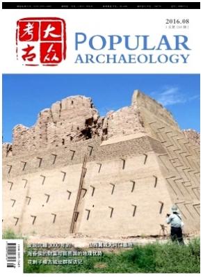 大众考古江苏文史期刊