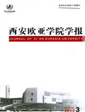 西安欧亚学院学报陕西省学术期刊
