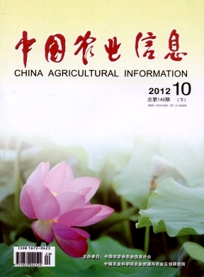《中国农业信息》农业期刊投稿