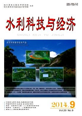 《水利科技与经济》水利工程师论文