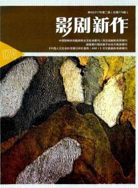 影剧新作江西省艺术期刊