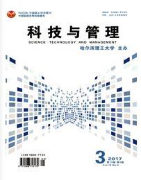 科技与管理杂志2017年03期投稿论文目录查询