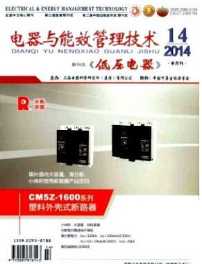 电器与能效管理技术杂志征收论文范例参考