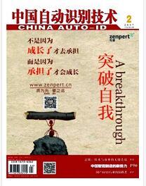中国自动识别技术杂志成功收录论文范例