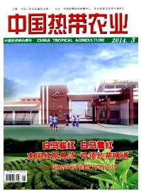《中国热带农业》农业经济论文征稿