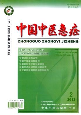《中国中医急症》医学期刊投稿