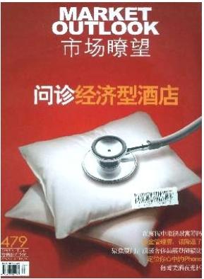 市场瞭望(下半月)福建省经济期刊