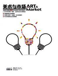 美术与市场杂志山西社会科学报刊社主办刊物