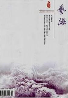 省级文学期刊征稿《艺海》