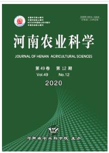 河南农业科学农业工程论文发表