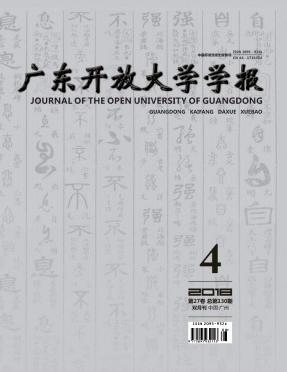 广东开放大学学报广东省学报发表