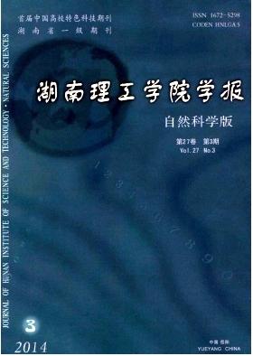 湖南理工学院学报(自然科学版)杂志发表