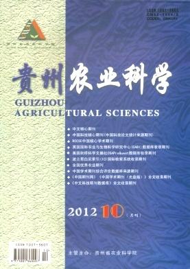 《贵州农业科学》北大核心期刊征稿