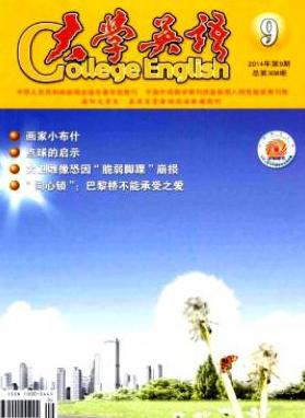 大学英语北京省级期刊征稿