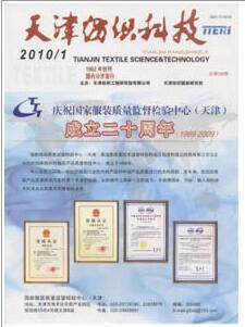 天津纺织科技杂志论文投稿邮箱地址