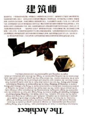 建筑师建筑工业期刊