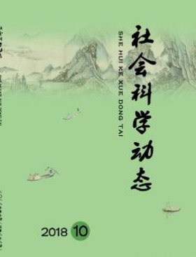社会科学动态湖北省社会科学期刊