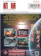 《机械》机械类核心期刊