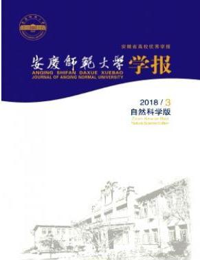 安庆师范大学学报(自然科学版)