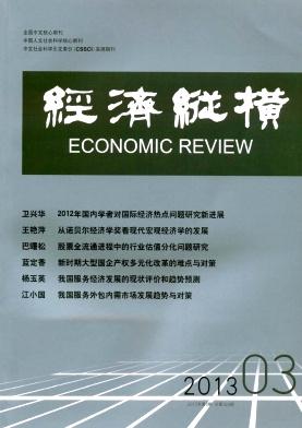《经济纵横》经济期刊征稿启事