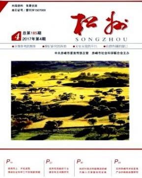 松州社科期刊发表