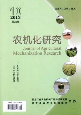 《农机化研究》科技期刊投稿