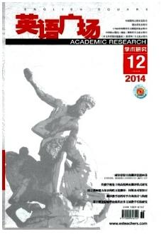 英语广场(学术研究)湖北省教育期刊发表