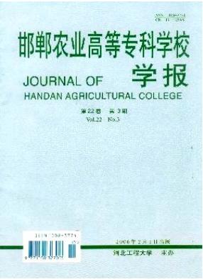邯郸农业高等专科学校学报