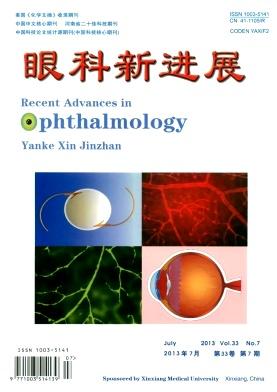 《眼科新进展》医学论文发表核心期刊