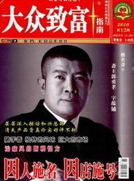 《大众致富指南》发表吉林经济期刊