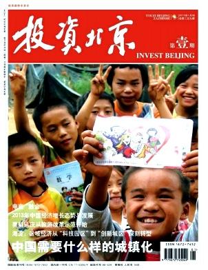 《投资北京》经济期刊杂志投稿