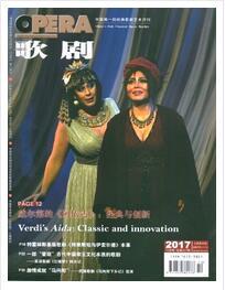 歌剧杂志是什么级别刊物