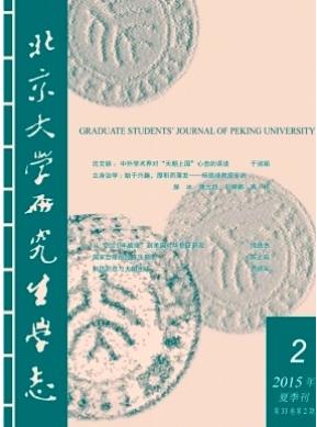 北京大学研究生学志期刊发表