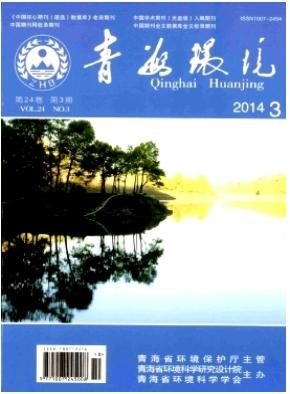 青海环境青海省环境科技期刊发表