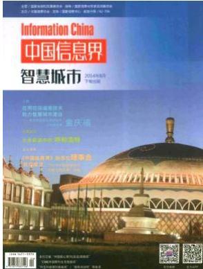 中国信息界智慧城市