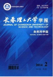 如何在核心期刊发表论文《长春理工大学学报(自然科学版)》
