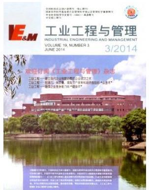 工业工程与管理CSSCI 南大核心期刊