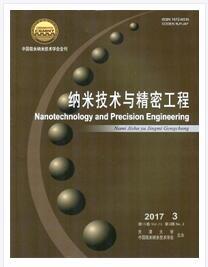 纳米技术与精密工程杂志2017年03期投稿论文查询