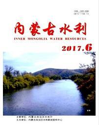 内蒙古水利杂志成功投稿论文范围