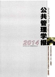《公共管理学报》企业管理期刊