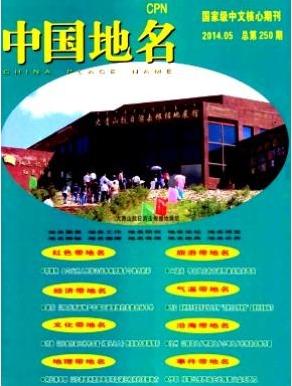 中国地名历史文化期刊