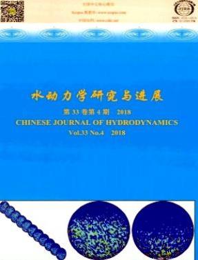 水动力学研究与进展北大核心期刊