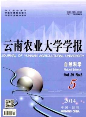 云南农业大学学报综合性学术期刊